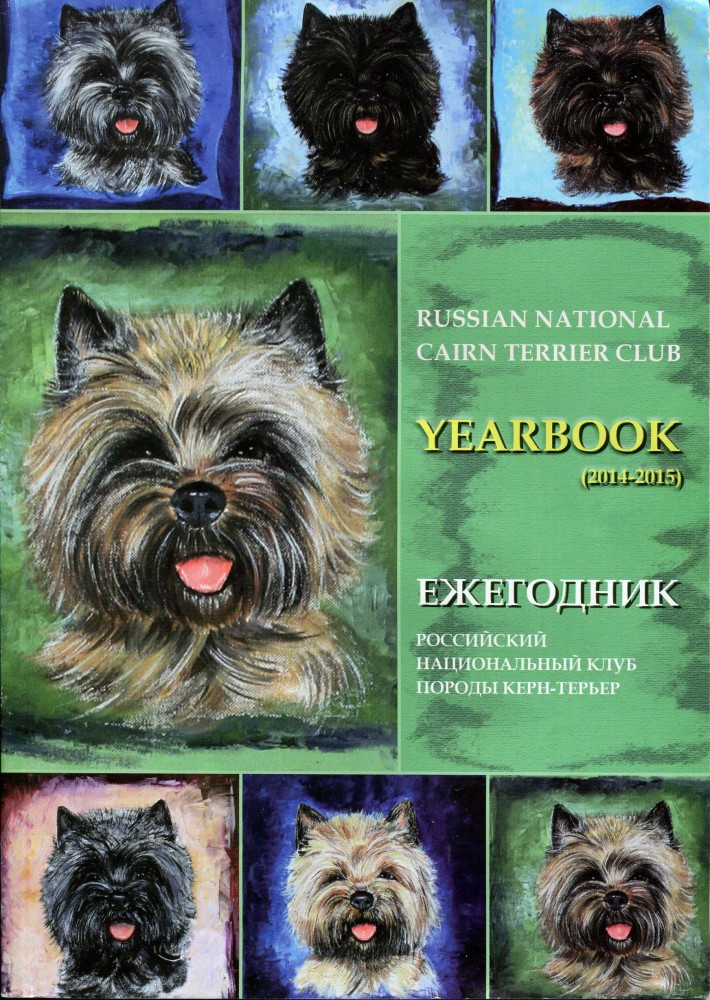 Yearbook 2014-2015 Russian National Cairn Terrier Club